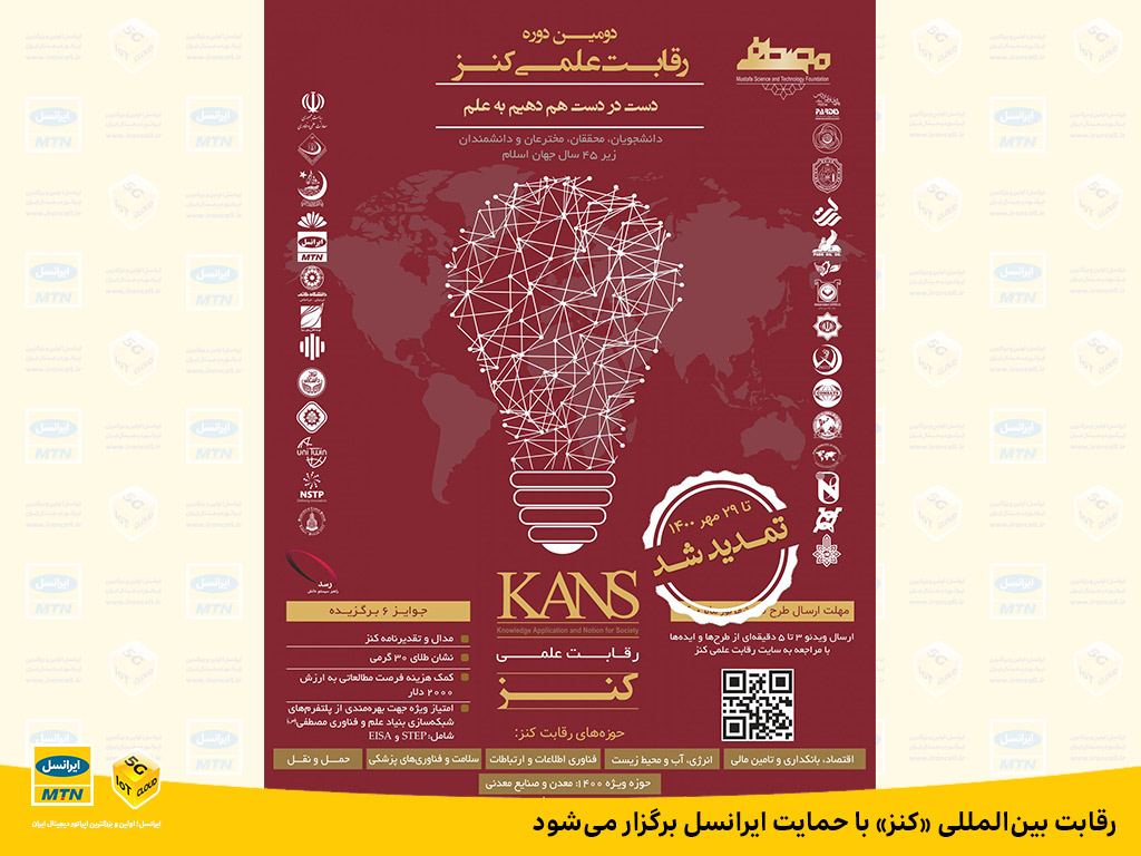 Keynes International Competition with the support of Irancell
